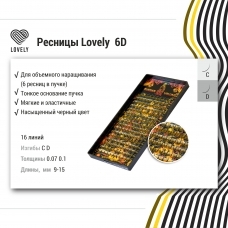 Ресницы Lovely 5D MIX (0.07, 9-15 мм, изгиб C), 16 линий