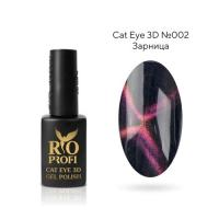 Гель-лак RIO Profi CAT EYE 3D 7мл №02